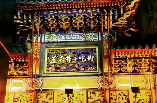 Beijing Hunan - Oxon Hill MD