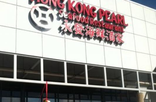 Hong Kong Pearl Seafood - Falls Church VA
