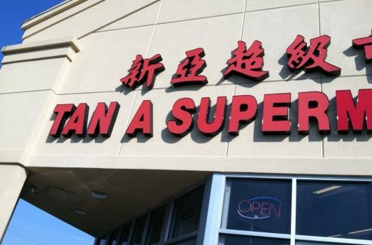 Tan A Supermarket Runinout Food Fun Fashion