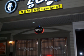 Gom Tang E Centreville