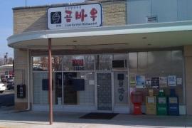 Gom Ba Woo - Annandale VA